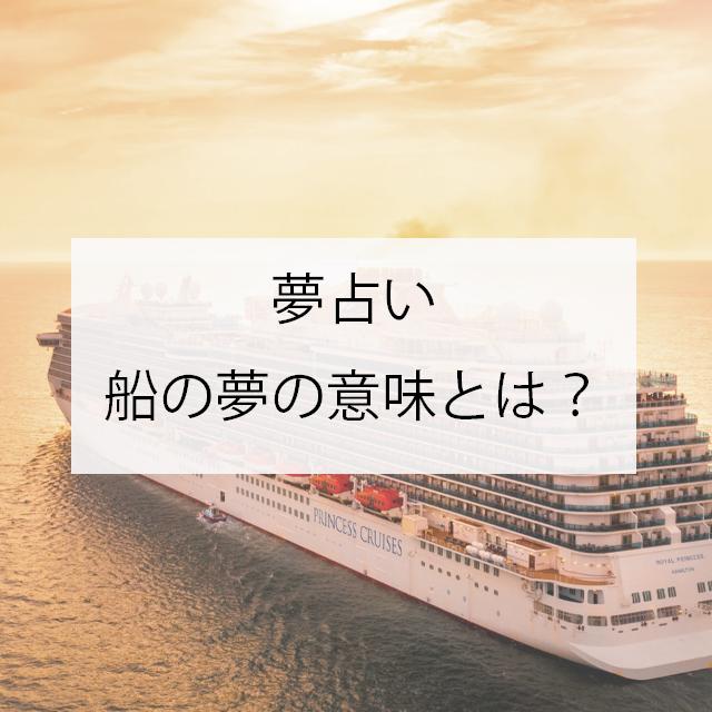 船の夢の意味は?(夢占い)