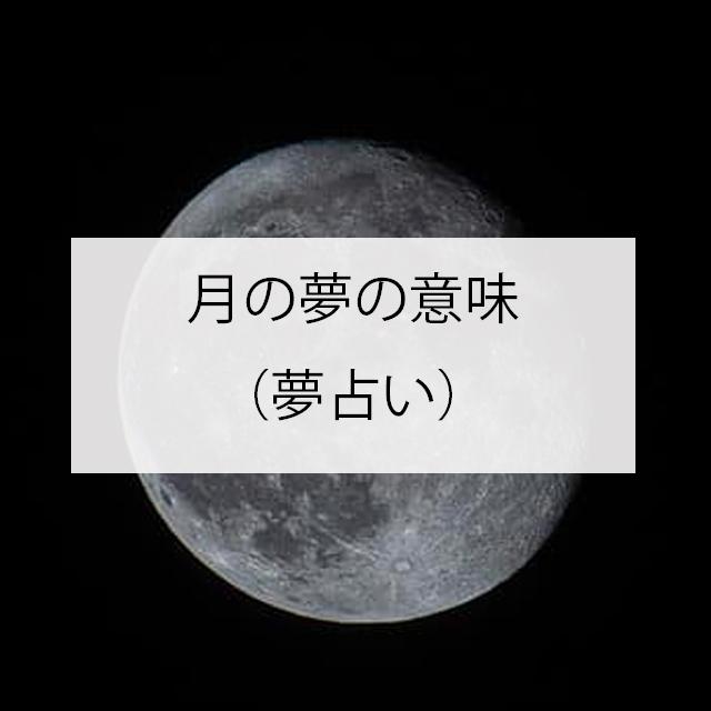 月の夢の意味は?(夢占い)