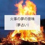 火事の夢の意味(夢占い)