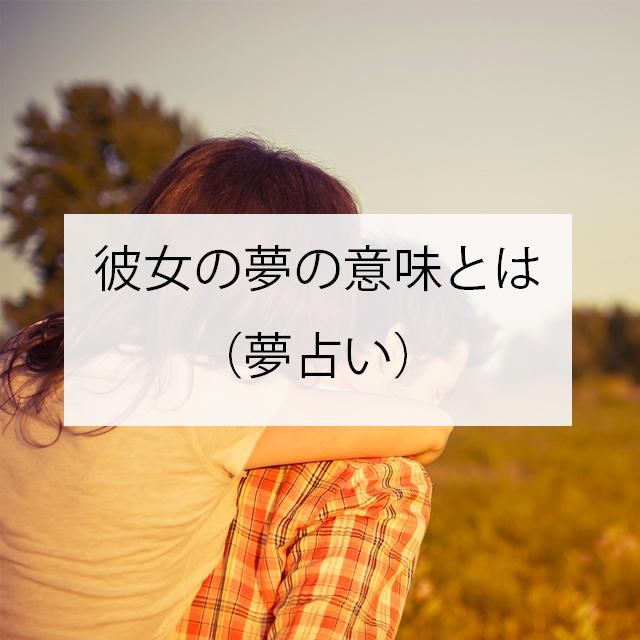 彼女の夢の意味とは(夢占い)