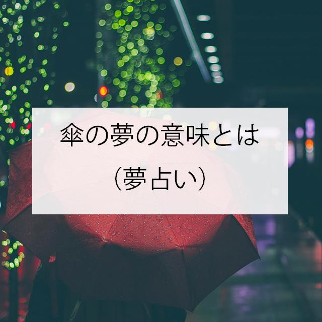 傘の夢の意味とは(夢占い)