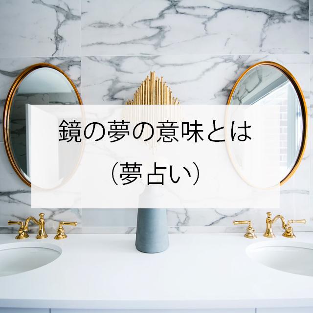 鏡の夢の意味とは(夢占い)