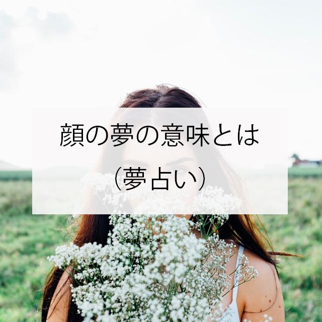 顔の夢の意味とは(夢占い)