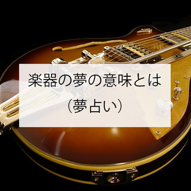 楽器の夢の意味とは(夢占い)