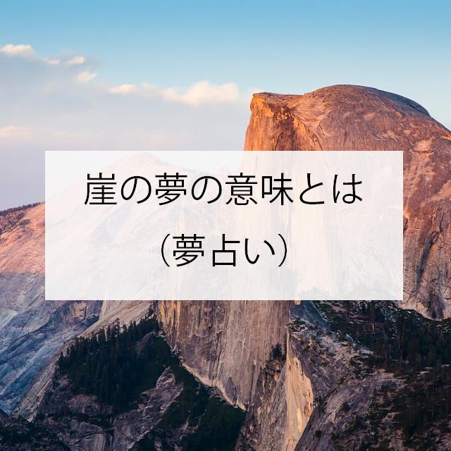 崖の夢の意味とは(夢占い)
