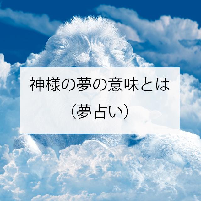 神様の夢の意味とは?(夢占い)