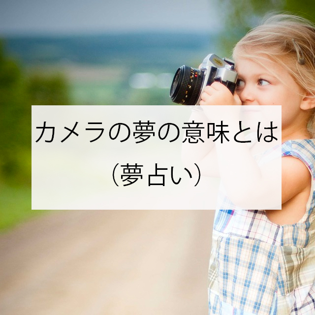 カメラの夢の意味とは(夢占い)