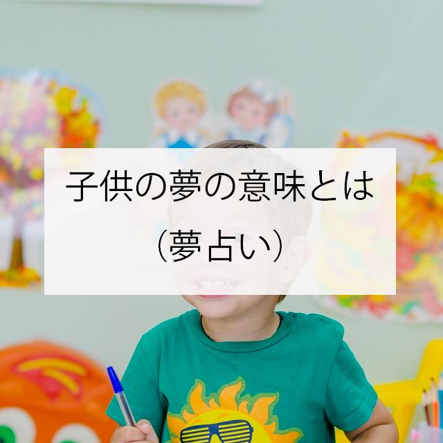 子供の夢の意味とは(夢占い)