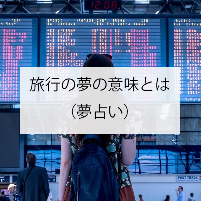 旅行の夢の意味とは(夢占い)