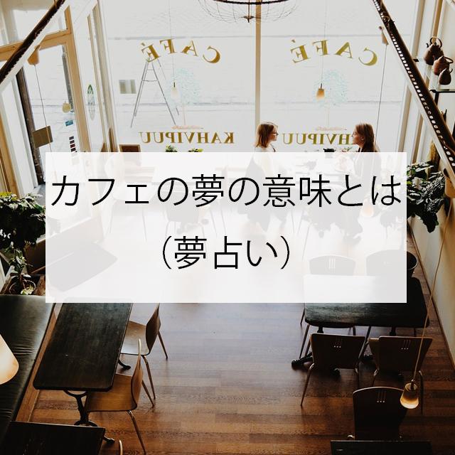 カフェの夢の意味とは(夢占い)