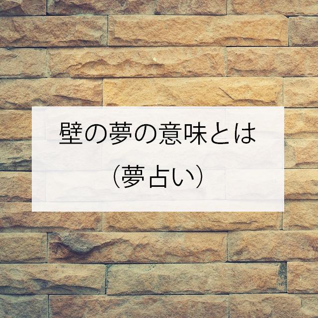 壁の夢の意味とは(夢占い)