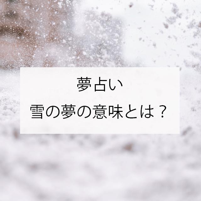 雪の夢の意味とは?(夢占い)