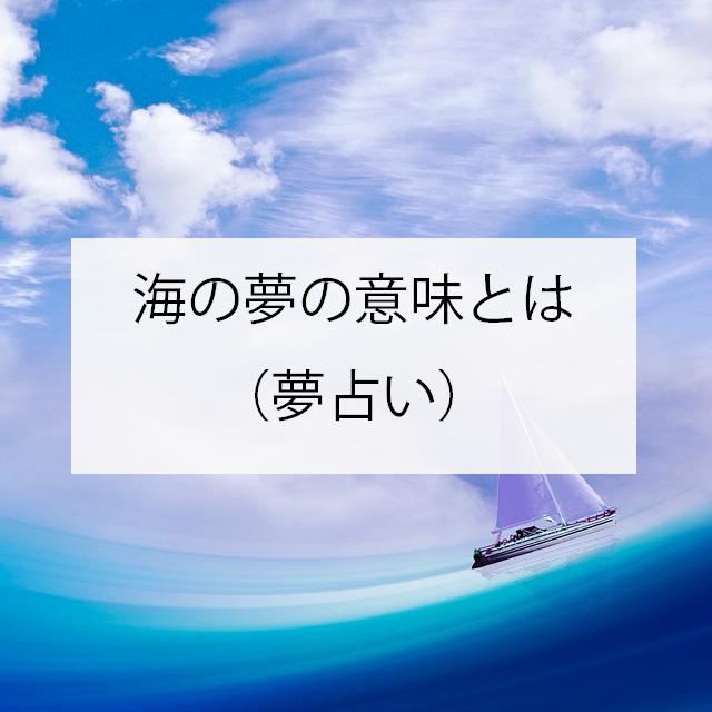 海の夢の意味とは(夢占い)