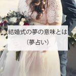 結婚式の夢の意味とは?(夢占い)