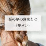 髪の夢の意味とは?(夢占い)