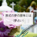葬式の夢の意味は?(夢占い)