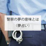 警察の夢の意味とは?(夢占い)