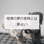 喧嘩(けんか)をする夢とは?(夢占い)