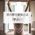 窓の夢の意味とは?(夢占い)