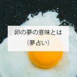卵の夢の意味とは?(夢占い)