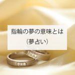 指輪の夢の意味とは?(夢占い)