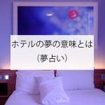 ホテルの夢の意味とは?(夢占い)
