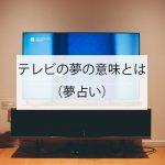 テレビの夢の意味とは?(夢占い)