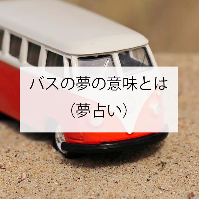 バスの夢の意味とは(夢占い)