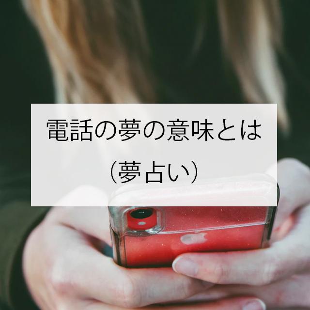 電話の夢の意味とは(夢占い)