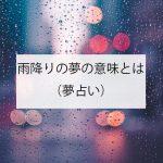 雨降りの意味とは?(夢占い)