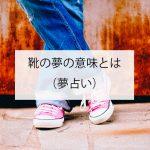 靴の夢の意味とは?(夢占い)