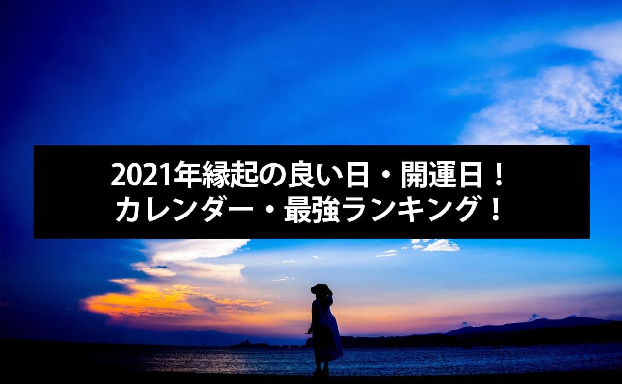 2021年吉日カレンダー!最強開運日・縁起の良い日ランキング!日にち占い・天赦日・一粒万倍日・寅の日・巳の日・不成就日・結婚・入籍・引越し【令和3年】