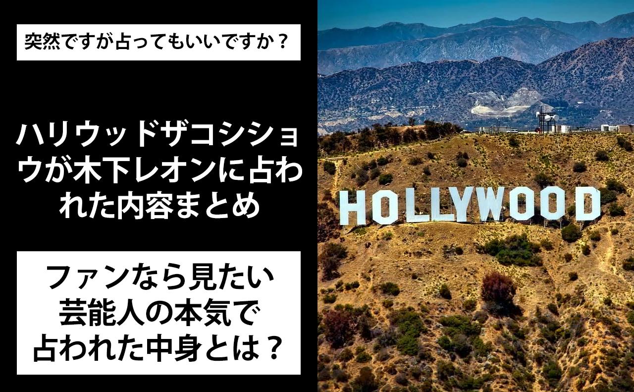 ハリウッドザコシショウが木下レオンに占われた内容まとめ!2021年2月24日放送回!突然ですが占ってもいいですか?