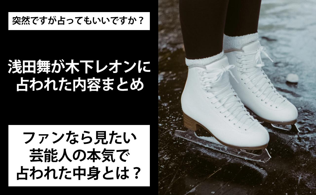 浅田舞が木下レオンに占われた内容まとめ!2021年2月10日放送回!突然ですが占ってもいいですか?