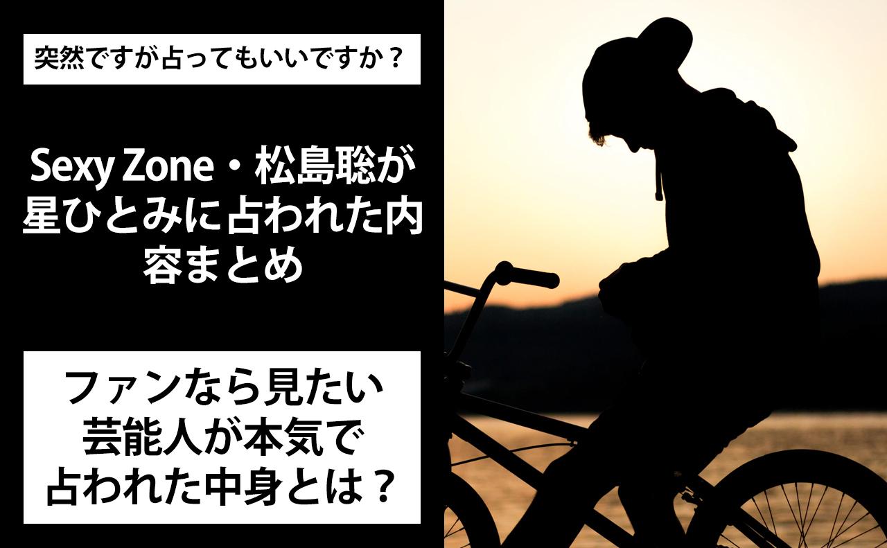 星ひとみが天星術占いでSexy Zone・松島聡を占った結果!2021年1月27日放送回!突然ですが占ってもいいですか?