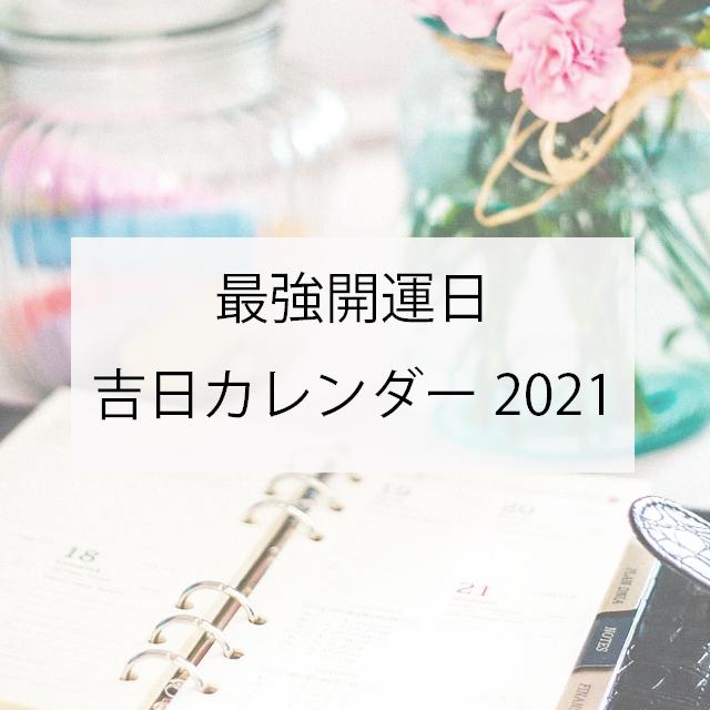 2021年(令和3年)吉日カレンダー!最強開運日・縁起の良い日ランキング