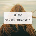 泣く夢の意味とは?(夢占い)