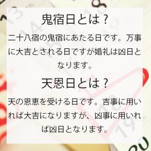 鬼宿日とは【意味】