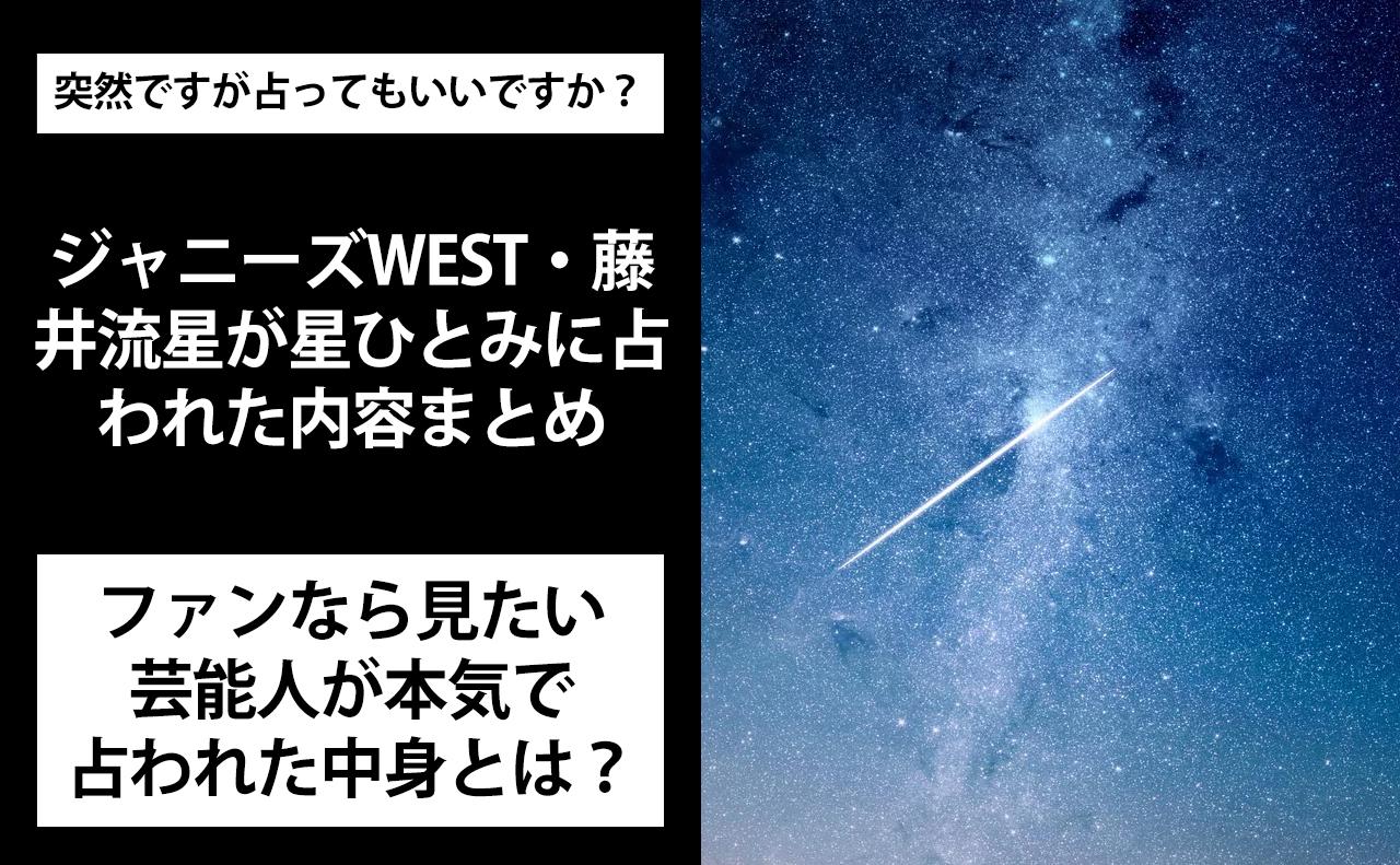星ひとみが天星術占いでジャニーズWEST・藤井流星を占った結果!2021年4月28日放送回!突然ですが占ってもいいですか?