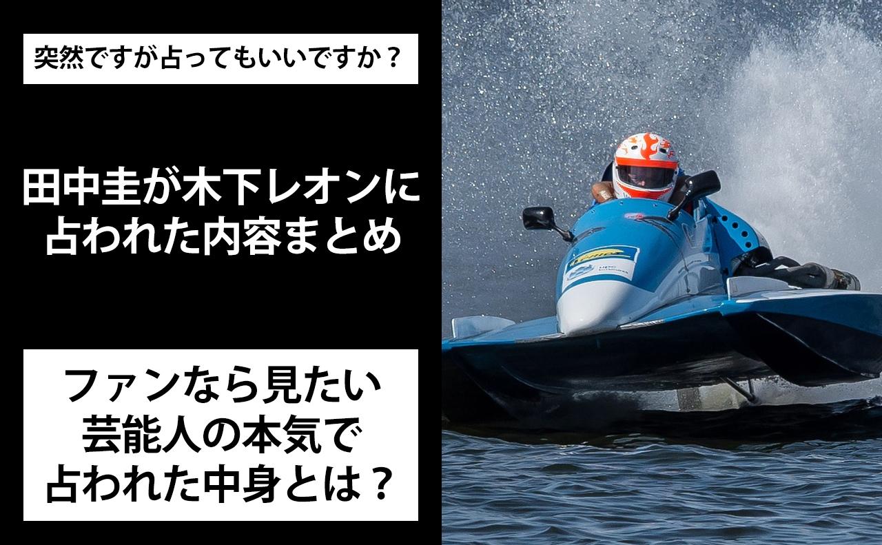 田中圭が木下レオンに占われた内容まとめ!2021年4月28日放送回!突然ですが占ってもいいですか?