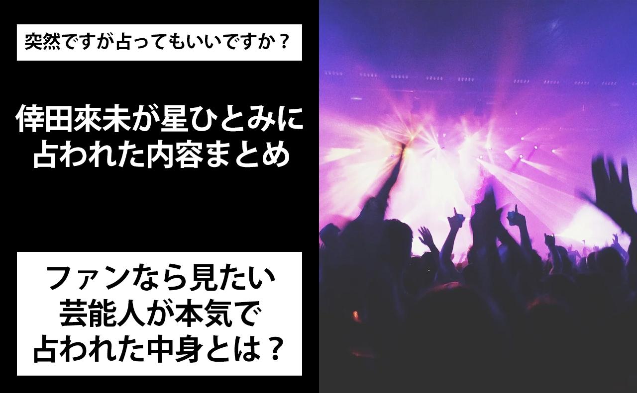 星ひとみが天星術占いで倖田來未を占った結果!2021年4月7日放送回!突然ですが占ってもいいですか?