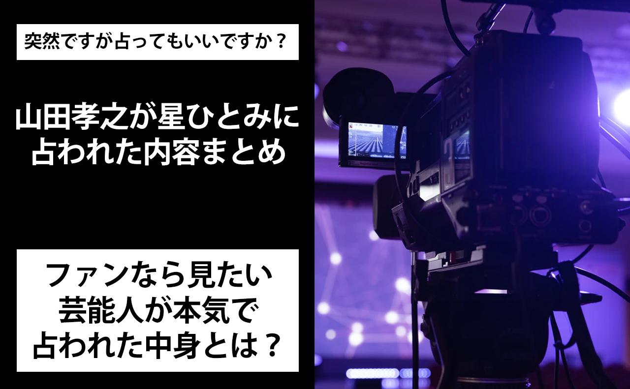 星ひとみが天星術占いで山田孝之を占った結果「2021年5月19日放送回」突然ですが占ってもいいですか?