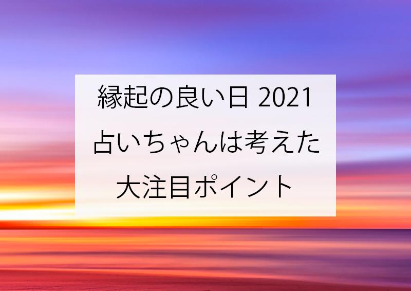 縁起の良い日2021年占いちゃんは考えた大注目ポイント