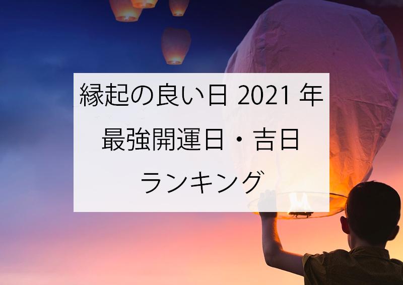 縁起の良い日2021年!最強開運日・吉日ランキング
