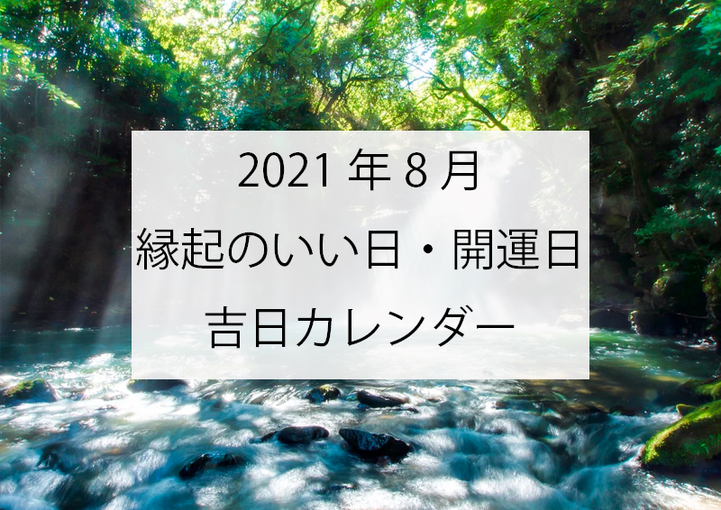 2021年8月の縁起のいい日・開運日・吉日カレンダー