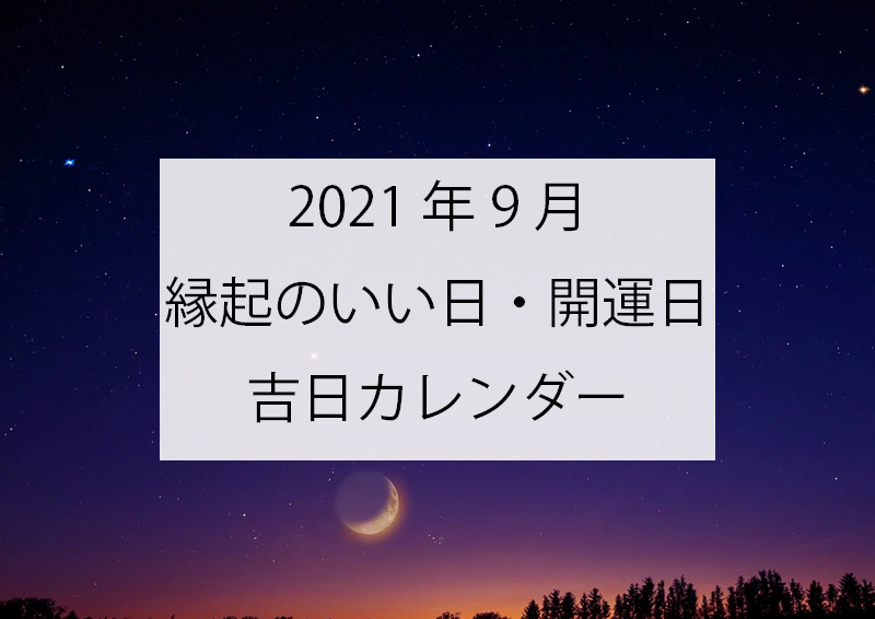 2021年9月の縁起のいい日・開運日・吉日カレンダー