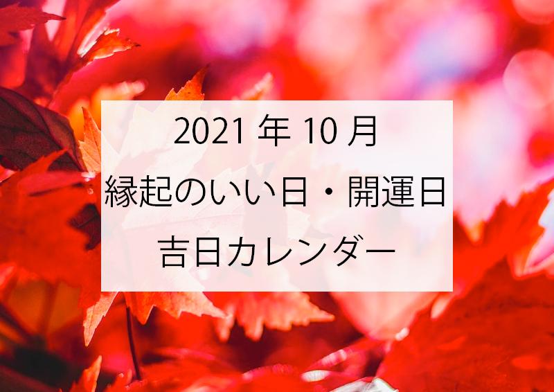 2021年10月の縁起のいい日・開運日・吉日カレンダー