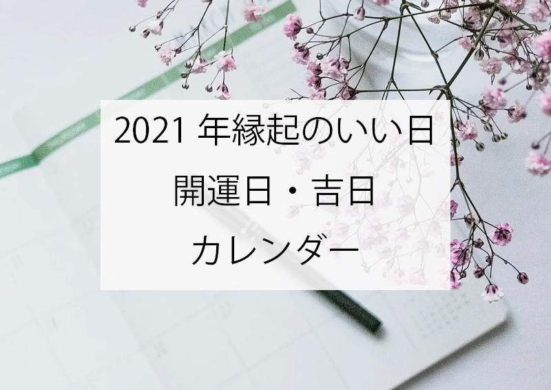 2021年縁起のいい日・開運日・吉日カレンダー