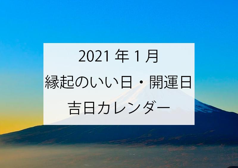 2021年1月の縁起のいい日・開運日・吉日カレンダー