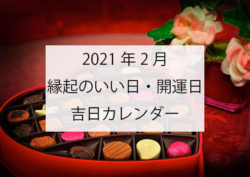 2021年2月の縁起のいい日・開運日・吉日カレンダー